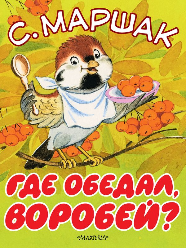 Where did the sparrow eat? Samuil Marshak / Где обедал, воробей? Самуил Маршак