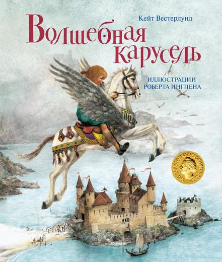 The Magic Roundabout / Волшебная Карусель (илл. Ингпен)