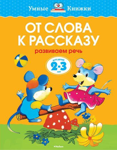 From the word to the story (2-3 years). Developing speech