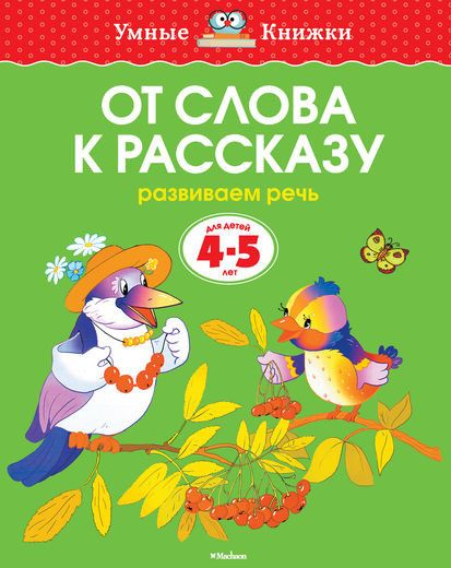 From the word to the story (4-5 years). Developing speech