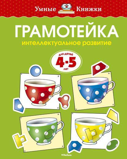 Intellectual development of children 4-5 years