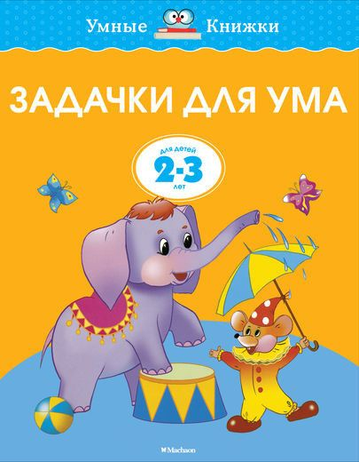 Smart books. Objectives for the mind (2-3 years)
