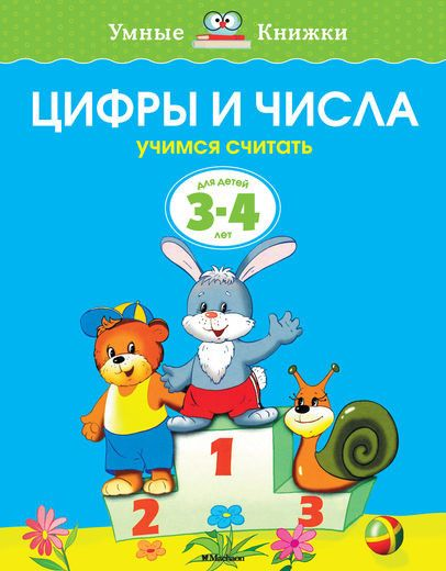Figures and numbers: Learning to count. 3-4 years
