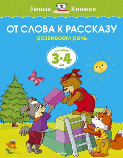 From the word to the story (3-4 years). Developing speech