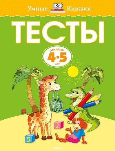 Tests for kids 4-5 years