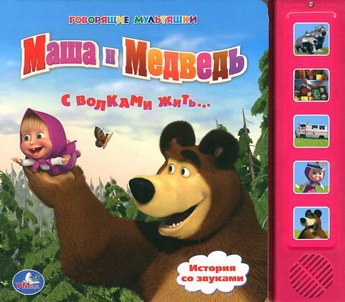 Masha and the Bear: Prances with Wolves