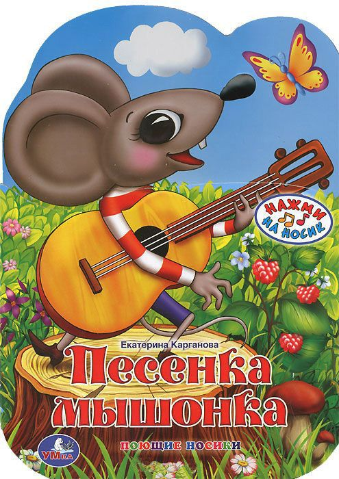 Mouse's song. Musical book