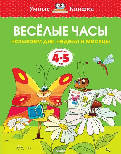 Funny clock (4-5 years) - Russian Books for kids