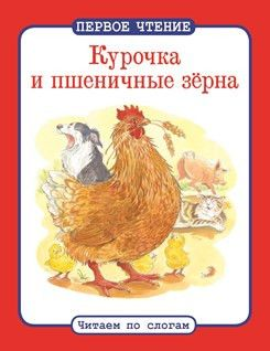 The Little Red Hen and the Grains of Wheat. Reading by syllables