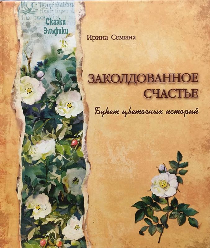 Enchanted happiness. Bouquet of floral stories. Skazki Elfiki / Заколдованное счастье. Букет цветочных историй. Сказки Эльфики