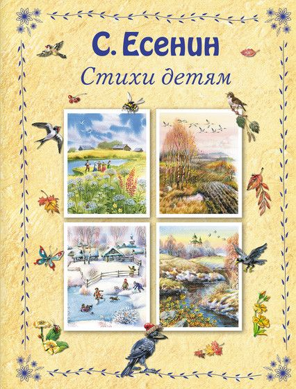 Sergey Esenin. Poems for kids / Сергей Есенин. Стихи детям