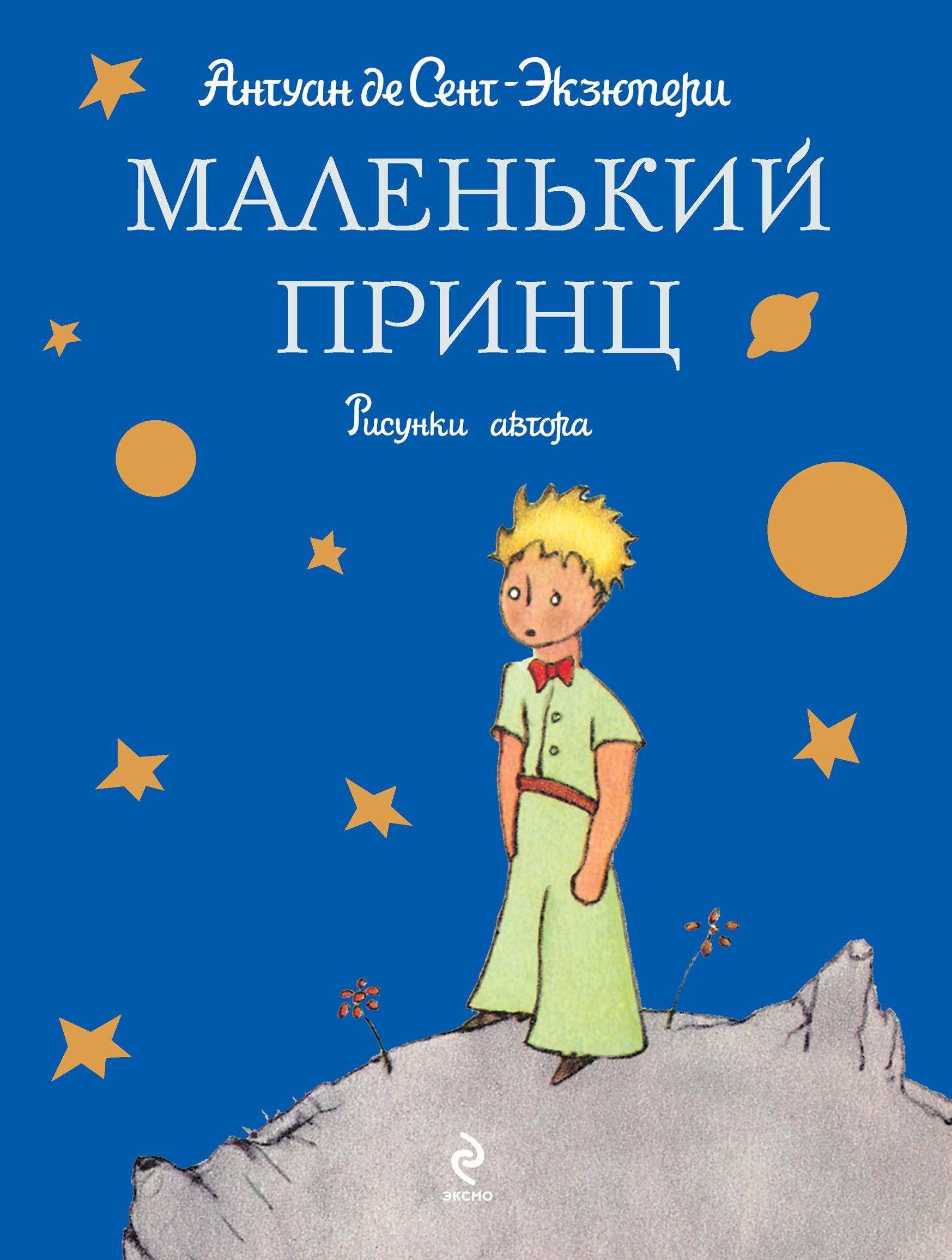 The Little Prince / Антуан Де-Сент Экзюпери. Маленький Принц