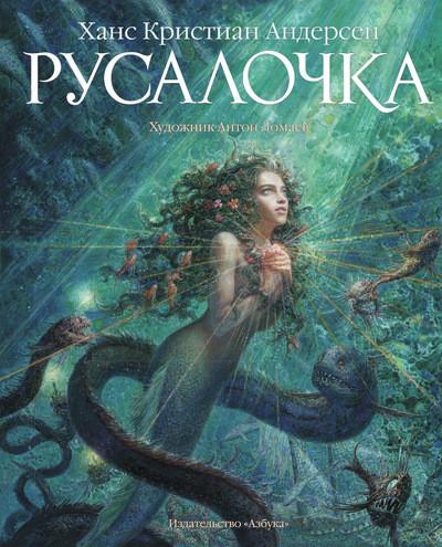 The Little Mermaid (illustrator Anton Lomaev)
