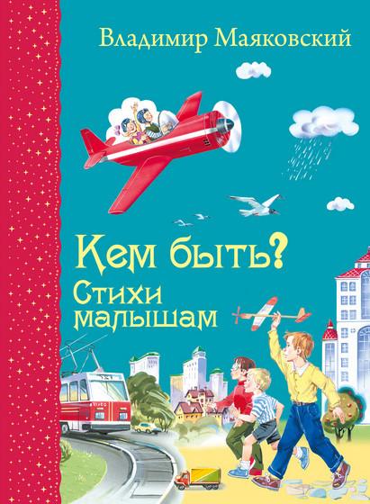 Poems for kids. Vladimir Mayakovsky