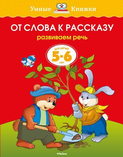 From the word to the story (5-6 years). Developing speech