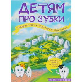 Children about teeth. An Incredible Journey Through Zubland / Детям про зубки
