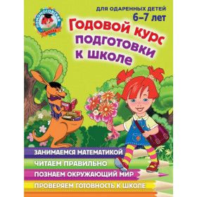 The annual course for gifted kids 6-7 years / Ломоносовская школа