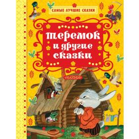 Teremok and other tales / Теремок и другие сказки